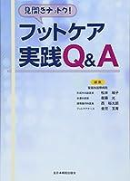 見開きナットク!フットケア実践Q&A
