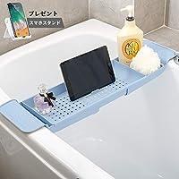 バスタブトレー バスタブラック 浴室用ラック バステーブル バスラック 伸縮式 ズレ防止 大容量 水切り お風呂用品 (藍)