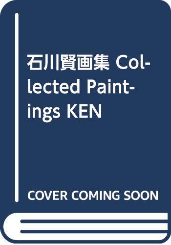 [画像:石川賢画集 Collected Paintings KEN]
