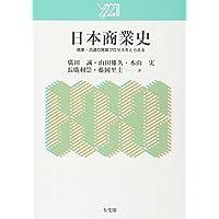 日本商業史 -- 商業・流通の発展プロセスをとらえる (Y[igrek]21)
