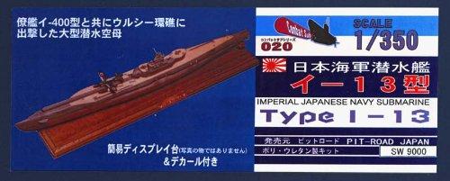 1/350 日本海軍潜水艦 イ-13型