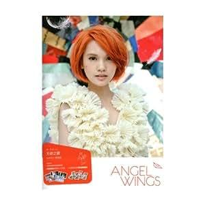 天使之翼 冠軍慶功熊抱版/Angel Wings ( Special Edition ) 天使之翼 (冠軍慶功熊抱版)(台湾盤)