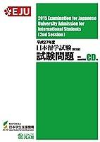 平成27年度 日本留学試験(第2回)試験問題