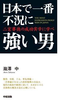 [瀧澤中]の日本で一番不況に強い男 二宮尊徳の成功実学に学べ (中経出版)