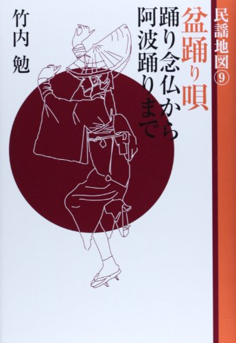 民謡地図〈9〉盆踊り唄―踊り念仏から阿波踊りまで (民謡地図 9)