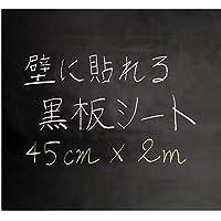 PLUS Home 貼ってはがせる 黒板シート シール メモ 落書き 掲示板 スケジュールボード メニューボード などに チョーク5色付き(45×200cm)