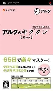 聞いて覚える英単語~アルクのキクタン[Entry]