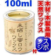 未晒し蜜ロウワックス ★ 100ml Aタイプ 蜜蝋 みつろう ◆ スポンジ...