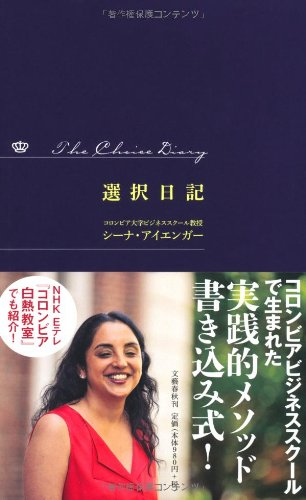 選択日記 The Choice Diary