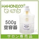ハホニコ キラメラメ メンテケアヘアパックデイリー 500gハードケース (空容器です)KIRAME RAME HAHONICO