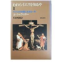 われらイエスを知るや〈2〉―イエスとの対話に生きる一年 (1984年)