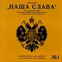 "Izdanie ""Nasha slava"" (Our Glory) No. 1. Wind orc. & trumpetist's choir, cond. Aleksander Skriabin"