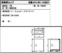 吊車受カップ(HH3K-14281) [YS]シルバー