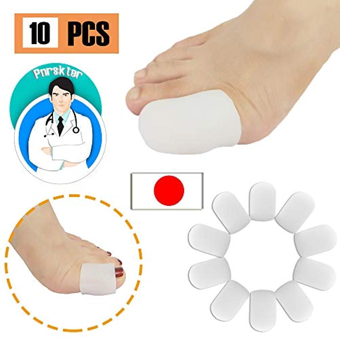 創造静かに連想ジェル 足指 足の親指 キャップ プロテクター スリーブ 新素材 水疱 ハンマートゥ 陥入爪 爪損傷 摩擦疼痛などの緩和 (足の親指用)(10個入り)