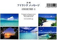 沖縄・宮古島 海の風景 暑中見舞い ポストカード(5枚セット)写真家 上西重行|アイランドメッセージ Collection 5