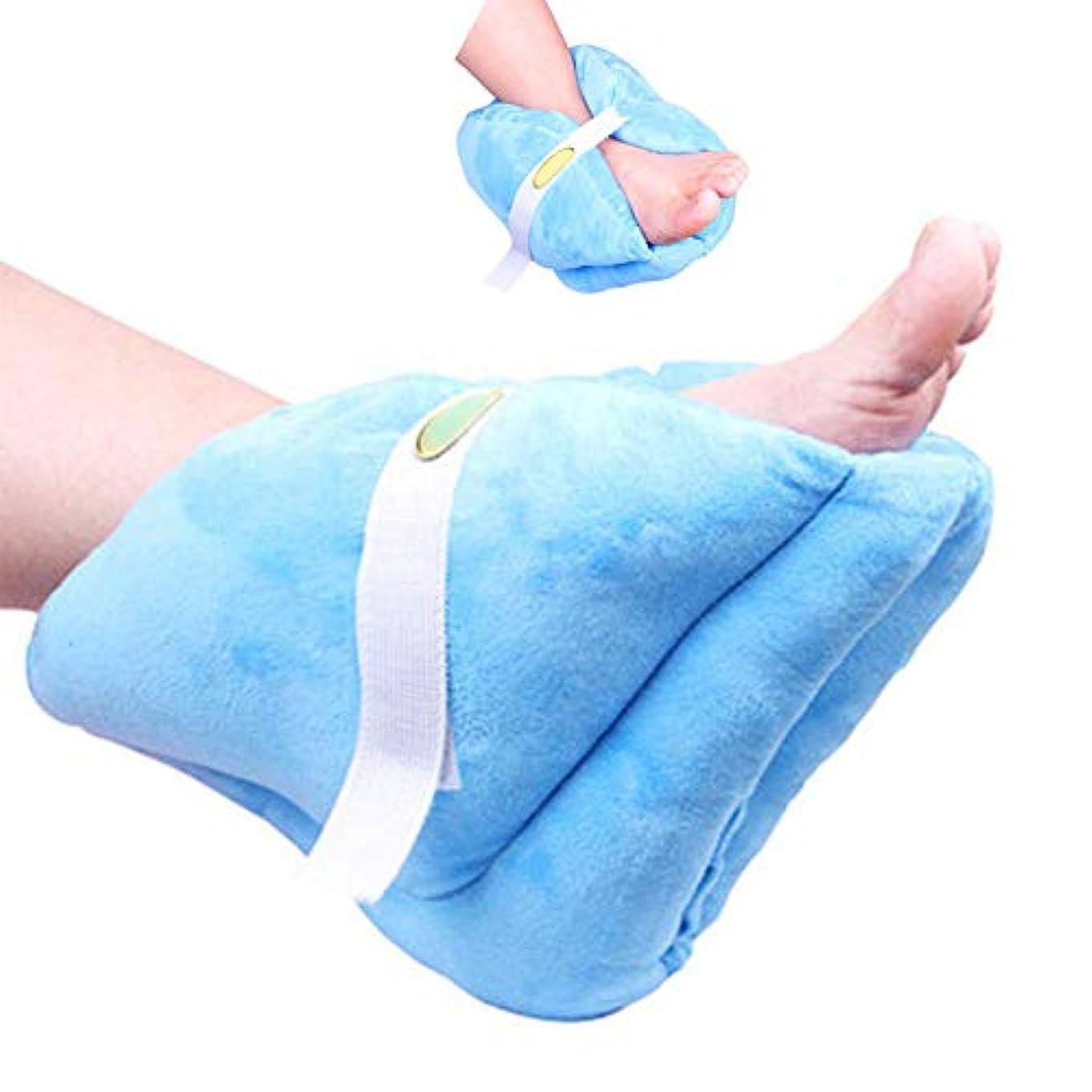タフうぬぼれ抑圧するヒールクッションプロテクター、足と足首の枕 、足の圧力を緩和し、褥瘡を保護します