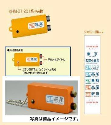 【トミーテック】部品模型シリーズKHM-01 方向幕キーチェーン201系中央線