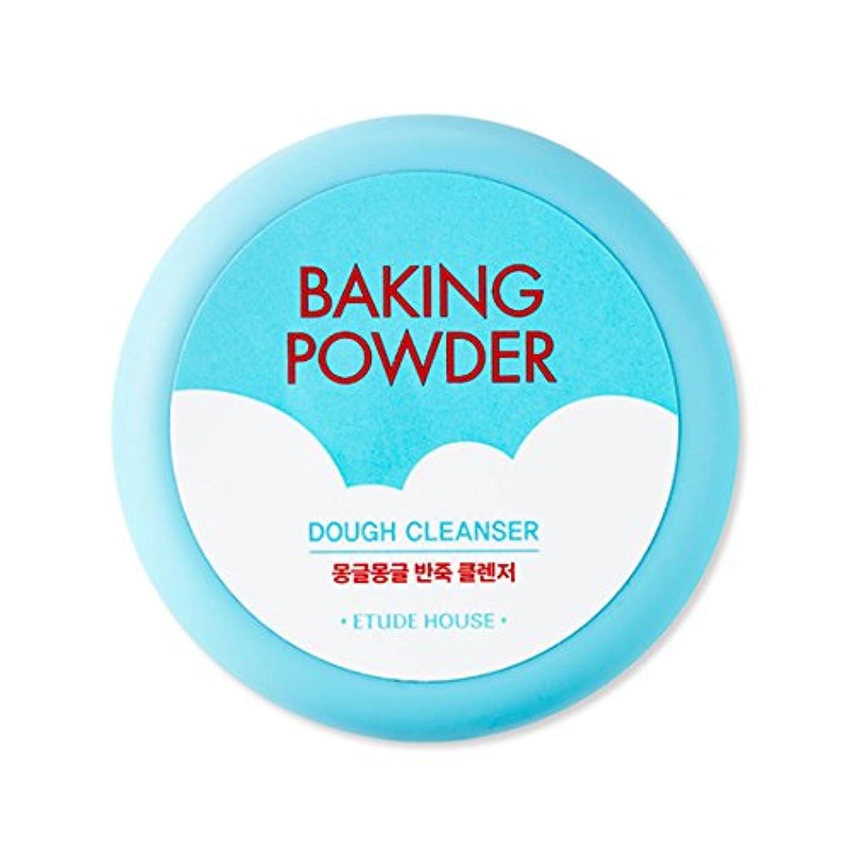 金属誓約刺激する[New] ETUDE HOUSE Baking Powder Dough Cleanser 90g/エチュードハウス ベーキング パウダー ドウ クレンザー 90g [並行輸入品]