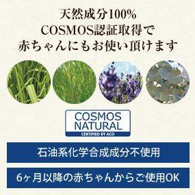 天然のシトロネラやペパーミント、ラベンダーを配合。COSMOS認証を取得しています。