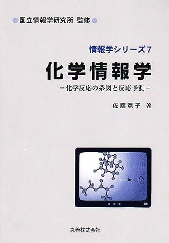 化学情報学―化学反応の系図と反応予測 (情報学シリーズ)