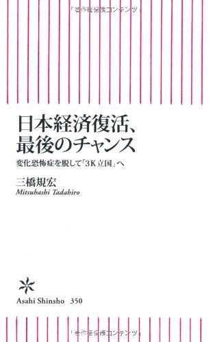 日本経済復活、最後のチャンス 変化恐怖症を脱して「3K立国」へ (朝日新書)の詳細を見る