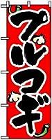 のぼり旗「プルコギ」
