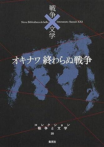 コレクション 戦争×文学 20 オキナワ 終わらぬ戦争