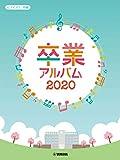 ピアノソロ 卒業アルバム 2020