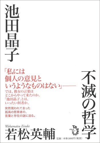 池田晶子 不滅の哲学の詳細を見る