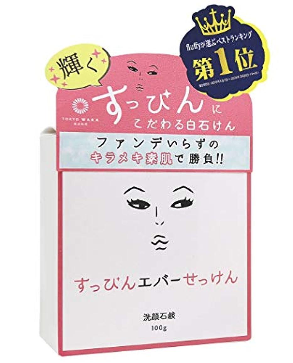 飼料憂慮すべき保存する洗顔石鹸 固形 無添加?美白?ニキビ?毛穴黒ずみ?シミ 東京和花 すっぴんエバーせっけん