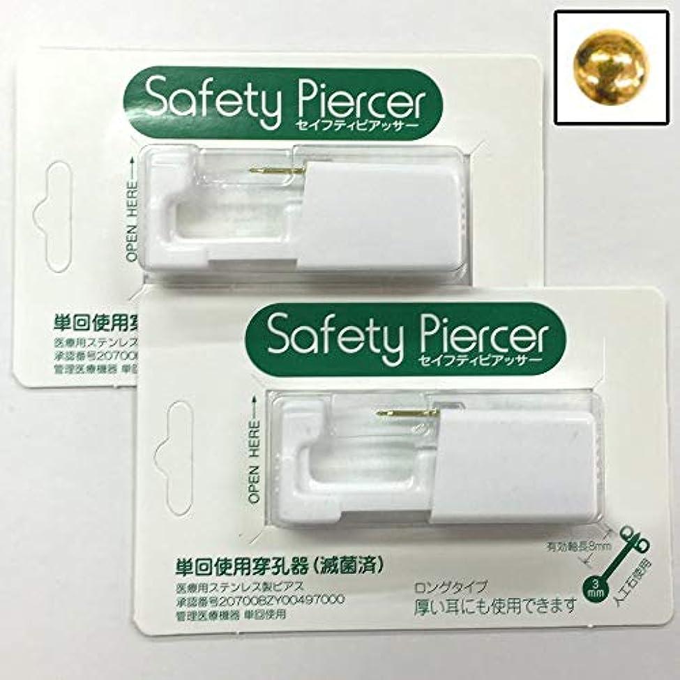 診療所食料品店誘惑するセイフティピアッサー ゴールド(ボール)3mm 5M300YL(2個セット)