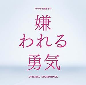 フジテレビ系ドラマ「嫌われる勇気」オリジナルサウンドトラック