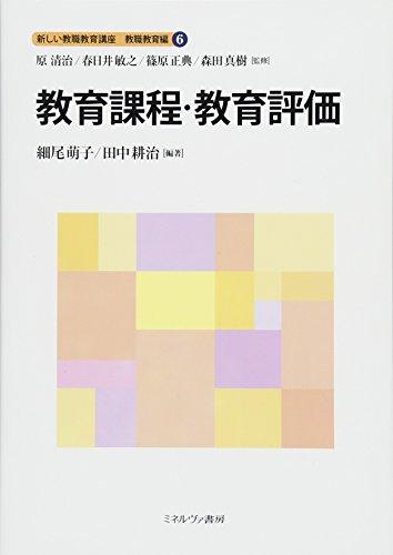 教育課程・教育評価 (新しい教職教育講座 教職教育編)