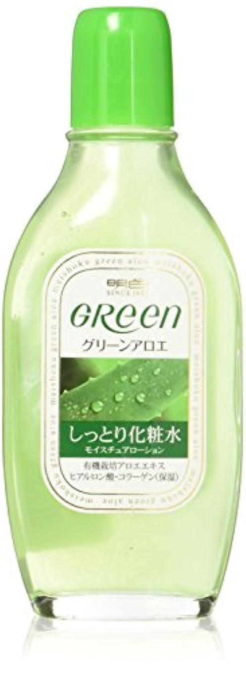 くびれた石炭国明色グリーン モイスチュアローション 170mL