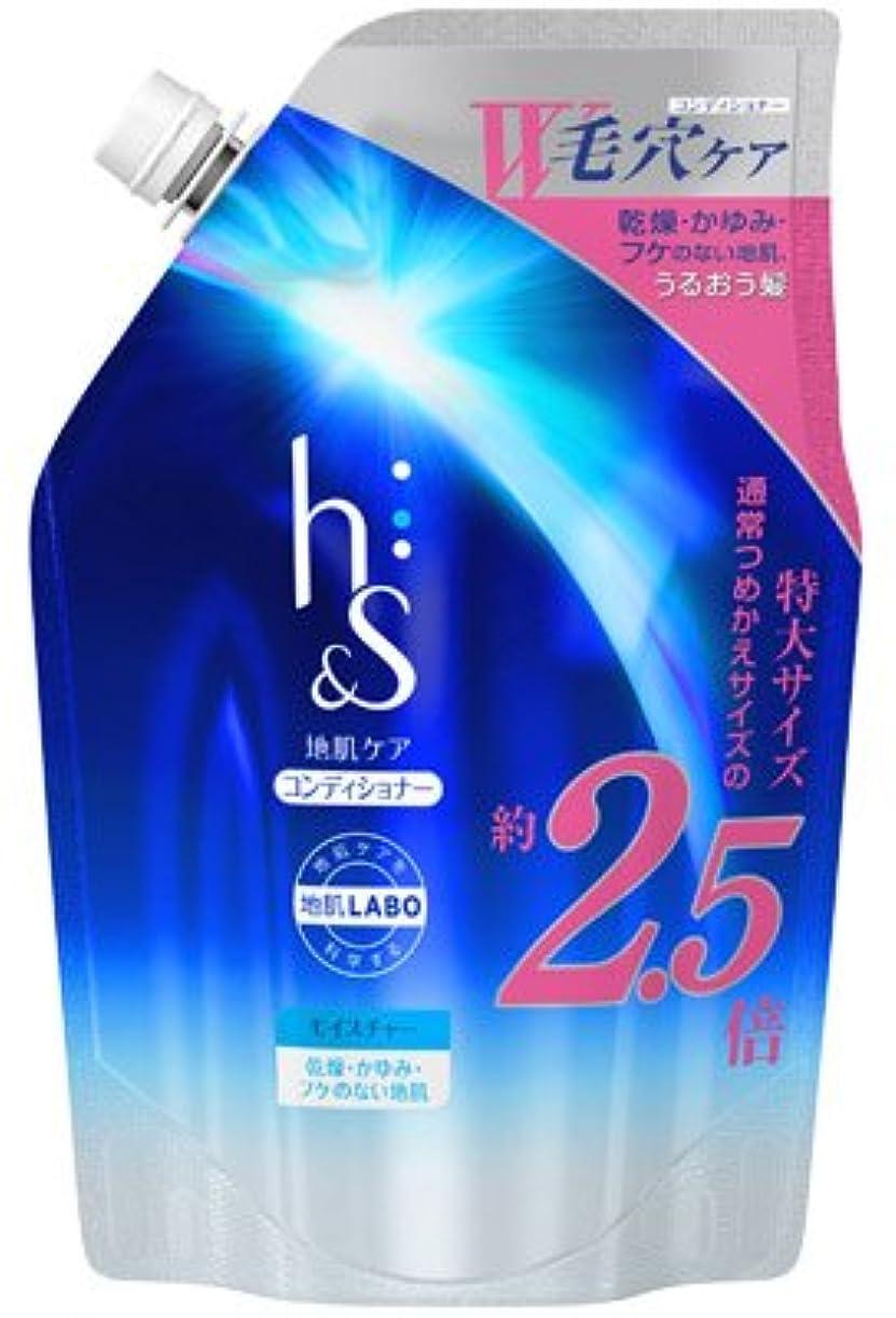 h&s モイスチャーコンディショナーつめかえ超特大サイズ × 3個セット
