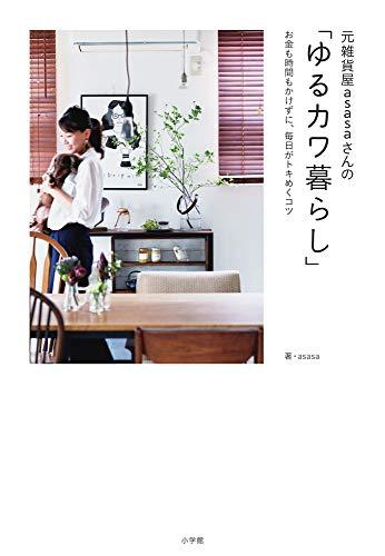 RoomClip商品情報 - 元雑貨屋asasaさんの「ゆるカワ暮らし」: お金も時間もかけずに、毎日がトキめくコツ (実用単行本)
