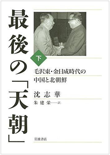 最後の「天朝」――毛沢東・金日成時代の中国と北朝鮮(下)の詳細を見る