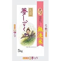 【精米】佐賀県産 無洗米 夢しずく 5kg 令和元年産