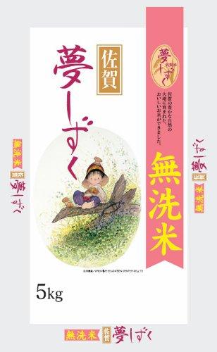 【精米】佐賀県産 無洗米 夢しずく 5kg 平成28年産