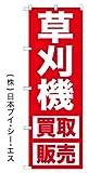 【草刈機 買取 販売】のぼり旗 3枚セット (日本ブイシーエス)24GNB1245