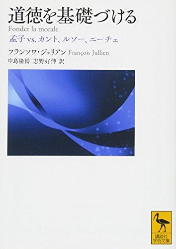 道徳を基礎づける 孟子vs.カント、ルソー、ニーチェ (講談社学術文庫)の詳細を見る