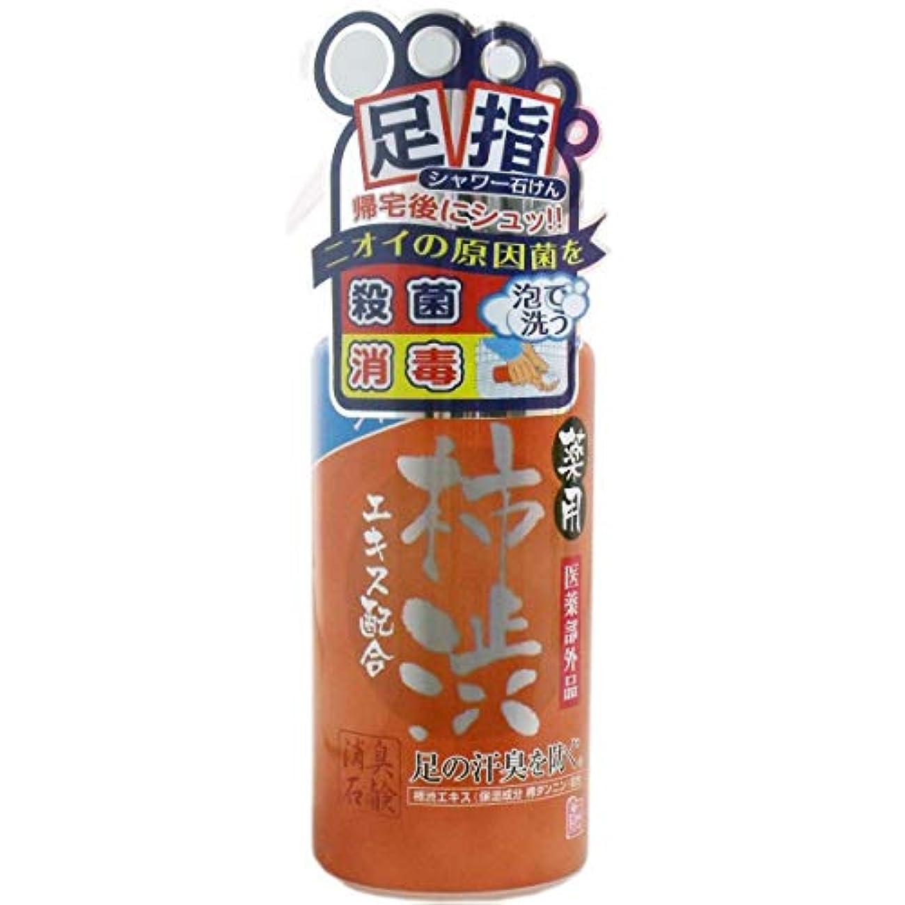 歯中性アーサーコナンドイル柿渋 薬用 足のシャワーガン 250mL [医薬部外品]【4点セット】
