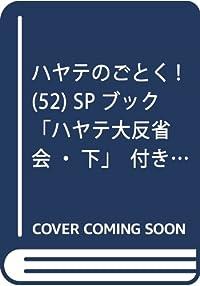 ハヤテのごとく!(52) SPブック「ハヤテ大反省会・下」付き限定版: 小学館プラス・アンコミックスシリーズ