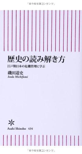 歴史の読み解き方 江戸期日本の危機管理に学ぶ (朝日新書)