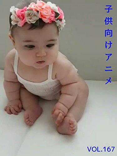 子供向けアニメ VOL. 167
