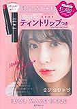 NMB48 吉田朱里 プロデュース うるぷるティントリップつきIDOL MAKE BIBLE@アカリン ([バラエティ])
