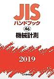 JISハンドブック 機械計測 (46;2019)
