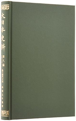 大日本史料 第8編之32 後土御門天皇 延徳元年雑載