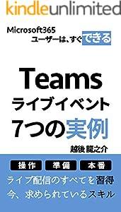 Teamsライブイベント7つの実例: ライブ配信のすべてを習得 今、求められているスキル