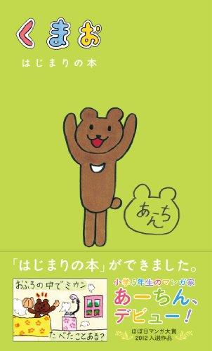 くまお はじまりの本 (Hobonichi books)